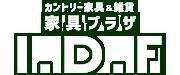 カントリー家具&雑貨 家具プラザI.D.F